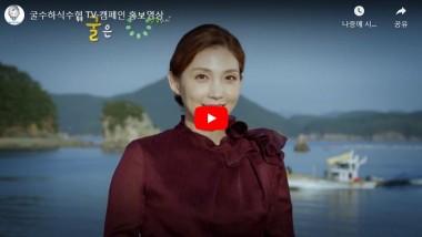 굴수하식수협 TV-캠페인 홍보영상